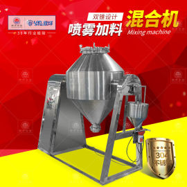 不锈钢带喷雾混合机 卧式W型混合机 颗粒喷淋搅拌机