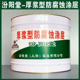 厚浆型防腐蚀涂层、生产销售、厚浆型防腐蚀涂层