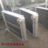 空气加热器SRL20×10钢管散热器