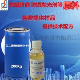 超声波除蜡水原料   油酸酯(EDO-86)