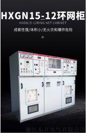 HXGN15-12(L)六氟化硫开关柜 充气柜