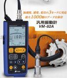 日本RION理音VM-82A測振儀