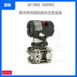 横河EJA110E高性能智能差压变送器