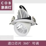 象鼻燈  cob可伸縮筒燈 酒店led射燈