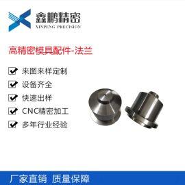 CNC定制高精密模具配件加工法兰加工数控车床加工