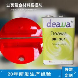 迪瓦水性脱模剂 不含硅油 稳定不转移 符合环保要求