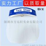 防護面罩防飛沫全臉防護face shield
