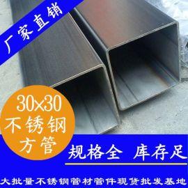 佛山现货304不锈钢方管 30*30不锈钢方管 按需加工,规格齐全,库存足