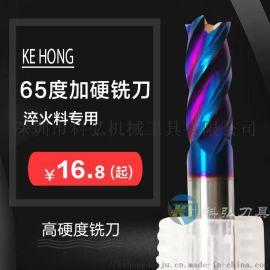 科弘钨钢铣刀65度高硬度4刃蓝色涂层硬质合金刀立铣刀平底刀锣刀包邮