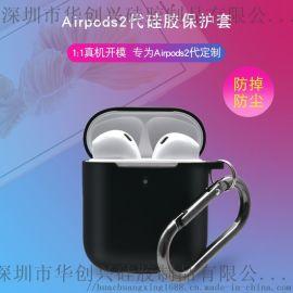 苹果无线蓝牙耳机充电盒硅胶保护套 防摔收纳套盒