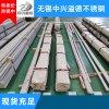 无锡316l不锈钢扁钢 规格齐全 大量现货
