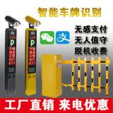 智慧高清車牌識別一體機 停車場自動車牌識別收費系統