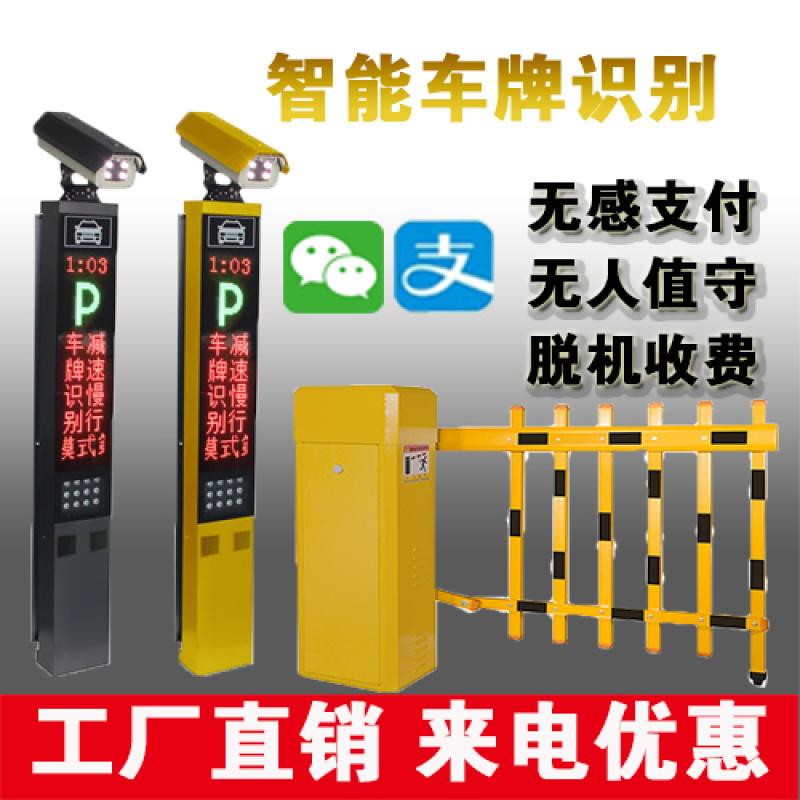 智能高清车牌识别一体机 停车场自动车牌识别收费系统