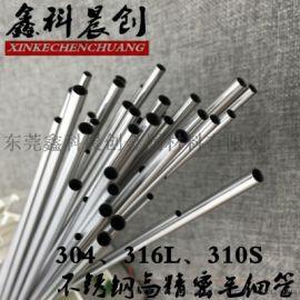 不锈钢精密管304毛细管316L
