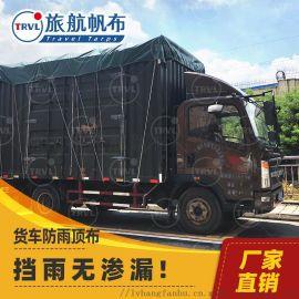 防水帆布 汽车货车篷布定制批发 加厚涂塑布