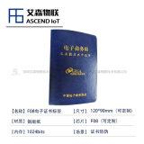 高安全性高加密性技术资格证书RFID证书防伪标签
