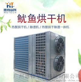 广州惠特高科水产品脱水干燥设备 鱿鱼热泵烘干除湿机