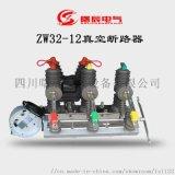 zw32-12戶外高壓真空斷路器廠家供應現貨