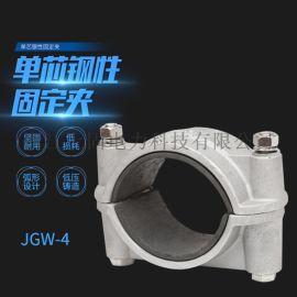 JGW-1高压电缆固定夹(单线用)