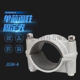 JGW-1高壓電纜固定夾(單線用)