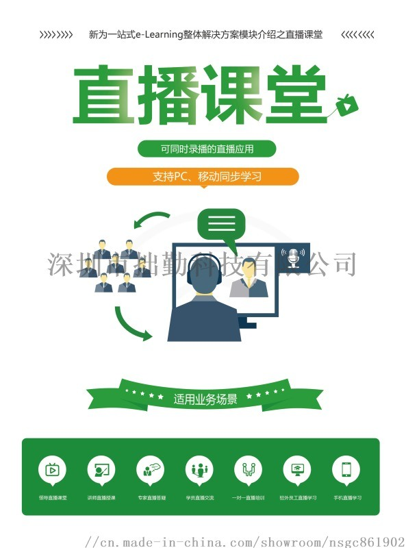 功能强大实惠视频会议系统 深圳新为视频会议系统