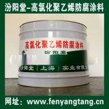 高氯化聚乙烯防腐涂料直供、高氯化聚乙烯防腐面漆