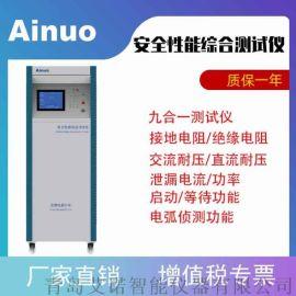 厂家直销-三相安规综合测试仪AN9651TH
