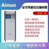廠家直銷-三相安規綜合測試儀AN9651TH