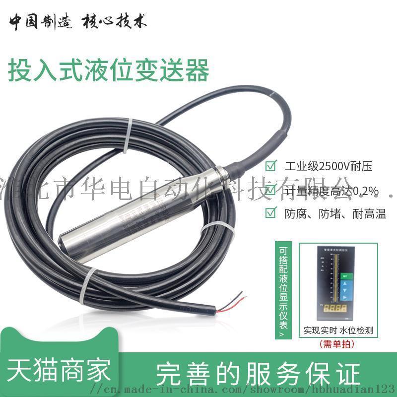 投入式液位变送器4-20mA液位传感变送器
