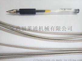 2.2mm光纤专用穿线金属软管