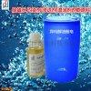 强效除蜡水原料异构醇油酸皂DF-20