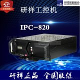 研祥工控机IPC-820 温控显示 多PCI