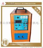 佛山伟迪生高频热处理设备厂家