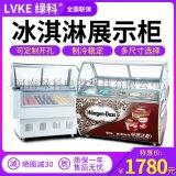 绿科商用硬质冰淇淋展示柜雪糕冰棒冷柜