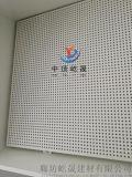 鋁礦棉複合板天花 鋁吸音板衝孔吸音防火鋁吊頂天花