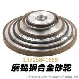 树脂金刚石砂轮 CBN砂轮 磨钨钢硬质合金砂轮片