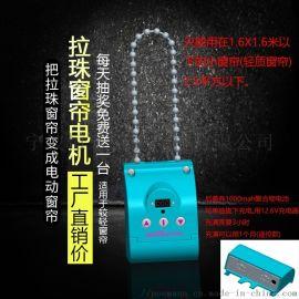 电动窗帘控制盒宁波生产遥控基本款配备用电池