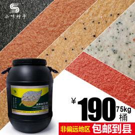 天然真石漆外墙漆 荷叶型真石漆防霉 乳胶漆面漆
