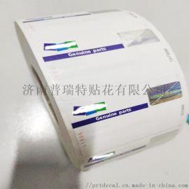 定制成卷印刷货箱标签防伪标签
