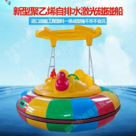 好奇撞不烂自排水激光碰碰船 公园游船 滚塑碰碰船