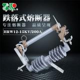 HRW12-15KV/100-200A跌落式熔斷器