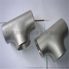 304不锈钢焊接等径三通