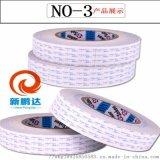 3M9080雙面膠 可定製尺寸 棉紙雙面膠
