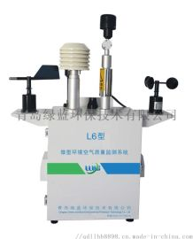 L6型微型环境空气质量监测系统(恒温型)