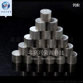 钨颗粒 冶金添加钨颗粒 科研钨粒99.95%纯钨粒