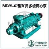 介華泵業MD85-67*4耐磨尾礦排水泵