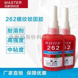 高强度螺丝紧固防松 262厌氧胶 锁固密封固定强力胶