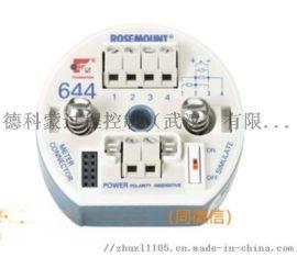 罗斯蒙特温度变送器644HAK5J6M5