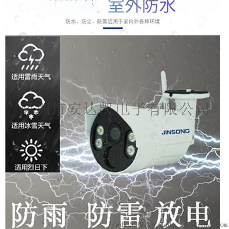 深圳修摄像头厂家 无线APP远程 深圳修摄像头