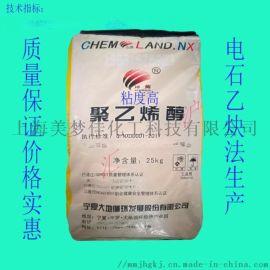 大地聚乙烯醇2699现货供应